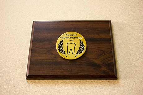 лучшая стоматология в омске, лучшая стоматология РФ, награды клиники ВитаДент