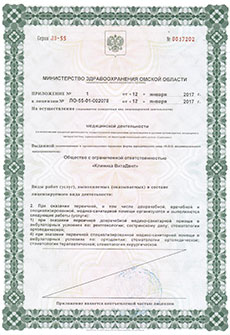 ВитаДент Лицензия 1