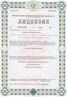 ВитаДент Лицензия 2