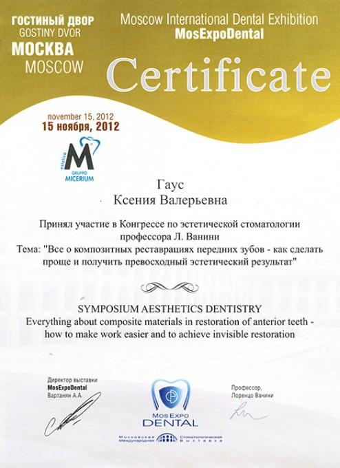 ВитаДент Сертификат (11)