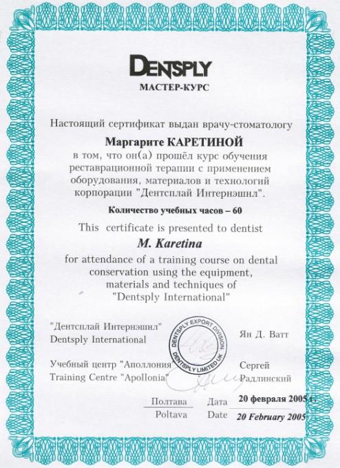 ВитаДент Сертификат (12)