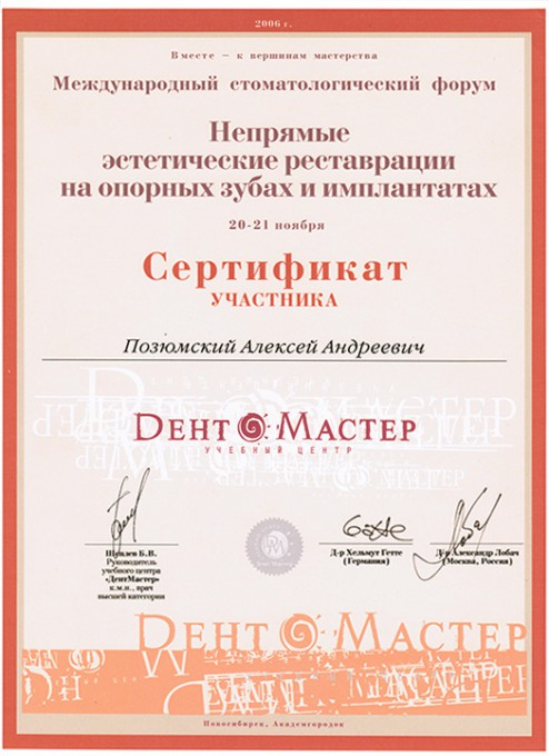 ВитаДент Сертификат (13)