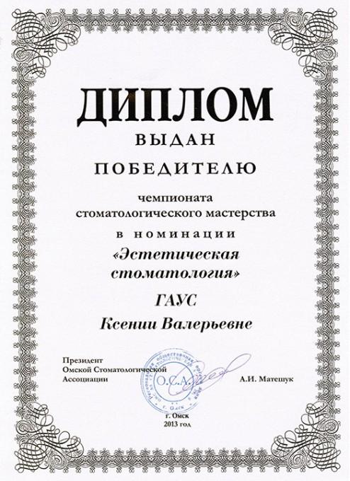 ВитаДент Сертификат (14)