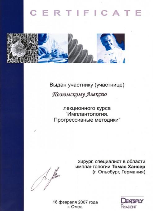 ВитаДент Сертификат (2)