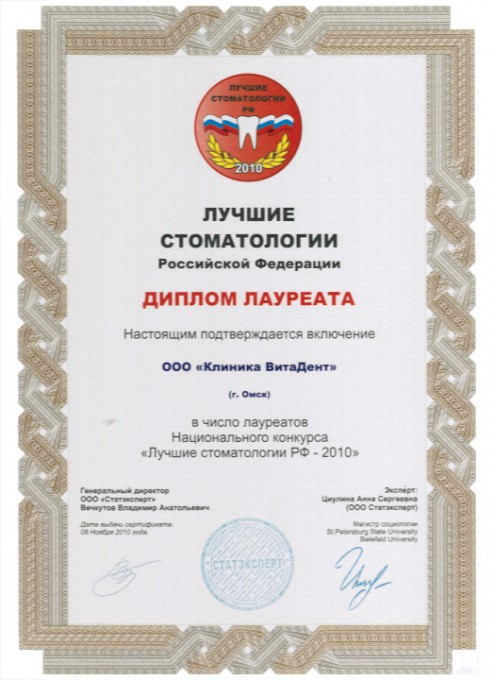 ВитаДент Сертификат (4)