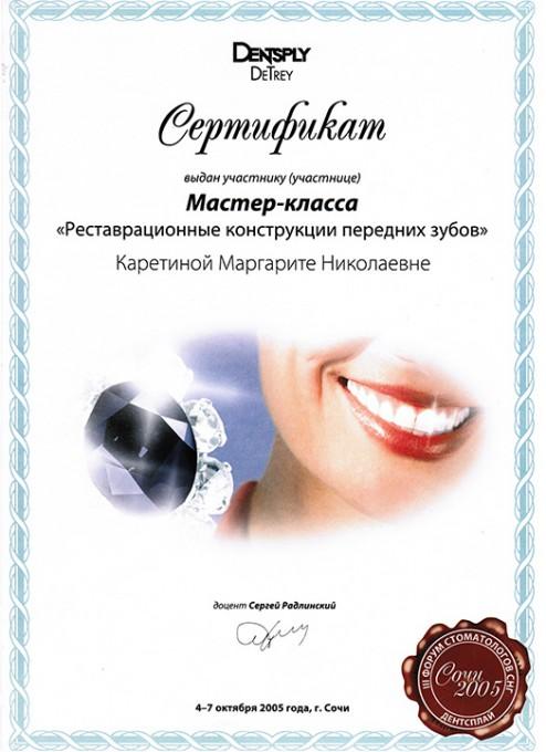 ВитаДент Сертификат (5)