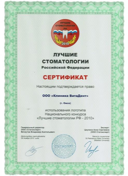 ВитаДент Сертификат (6)