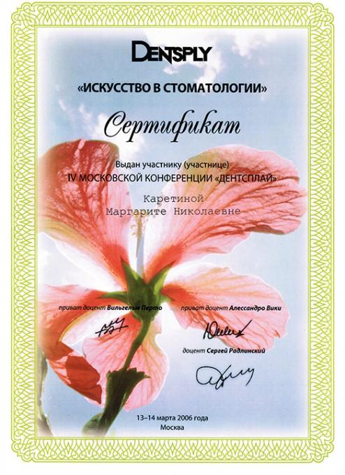ВитаДент Сертификат (7)
