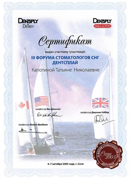 ВитаДент Сертификат (8)