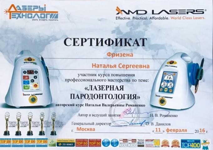 ВитаДент Сертификат (17)