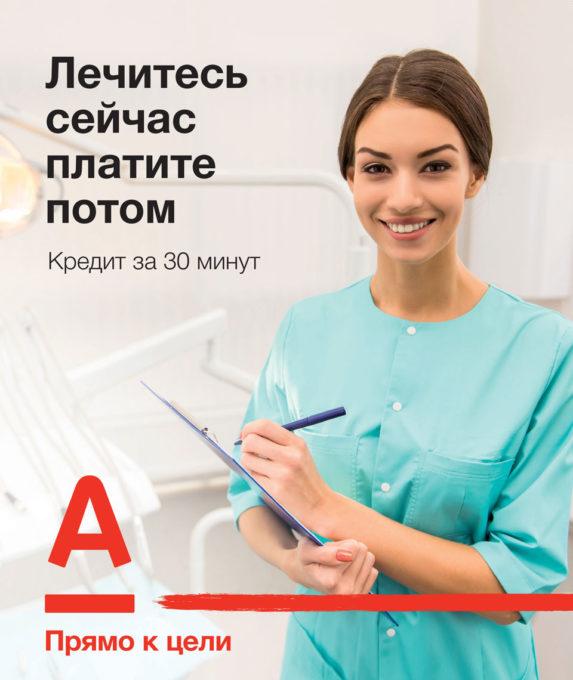 стоматология рассрочка в омске